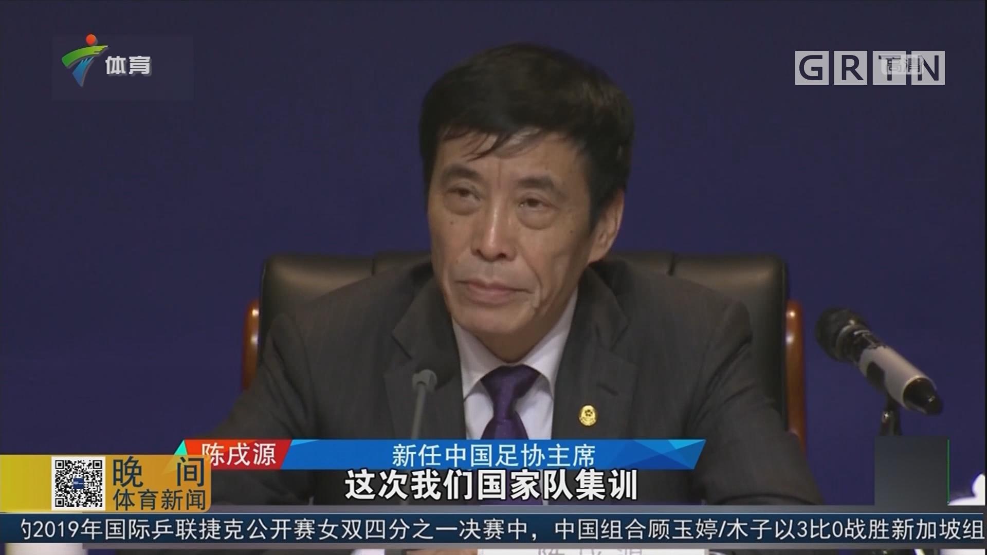 新任中国足协主席陈戌源谈归化球员