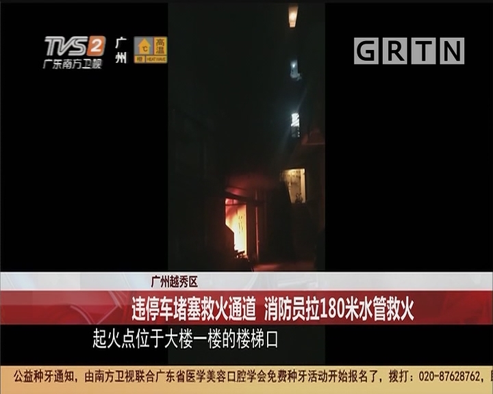广州越秀区 违停车堵塞救火通道 消防员拉180米水管救火