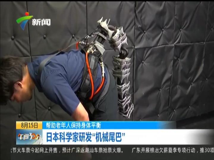 """帮助老年人保持身体平衡 日本科学家研发""""机械尾巴"""""""