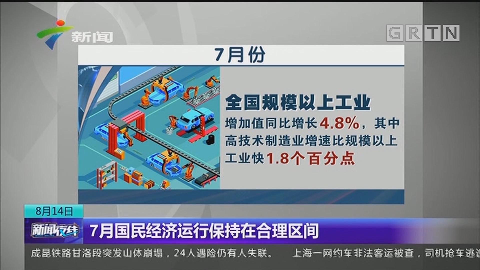 7月国民经济运行保持在合理区间