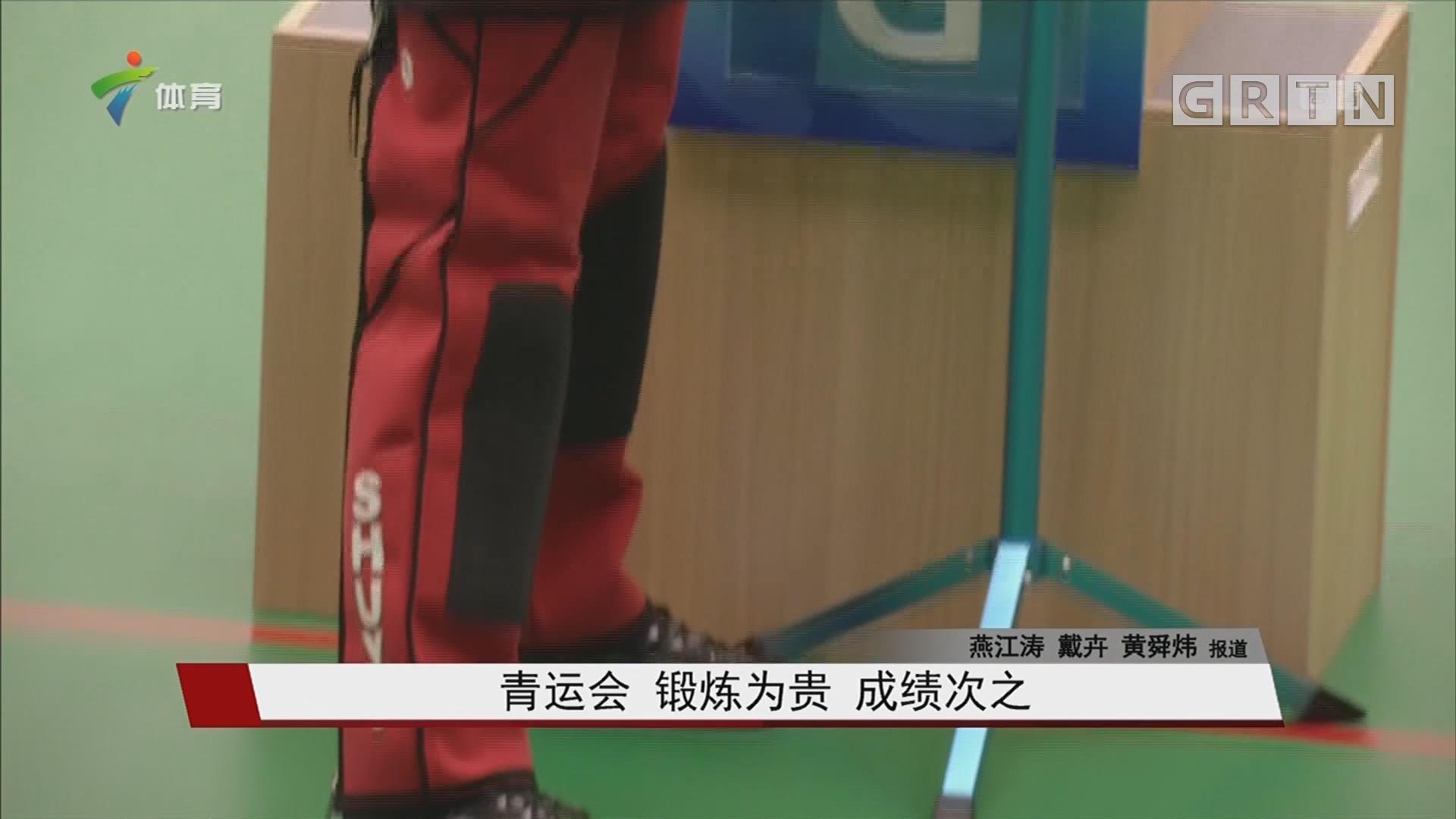 青运会 锻炼为贵 成绩次之(二)