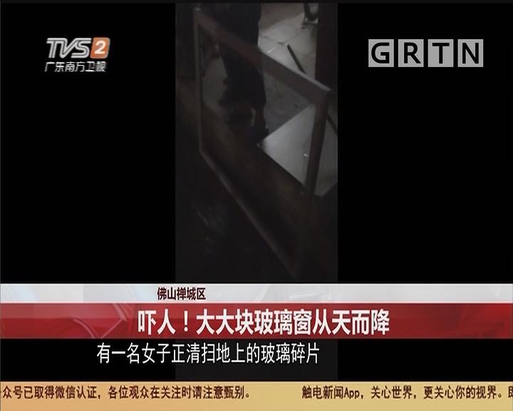 佛山禪城區:嚇人!大大塊玻璃窗從天而降
