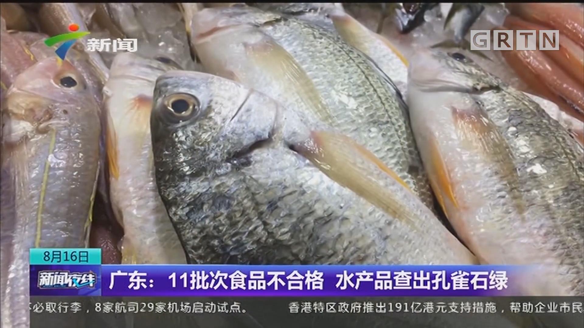 广东:11批次食品不合格 水产品查出孔雀石绿