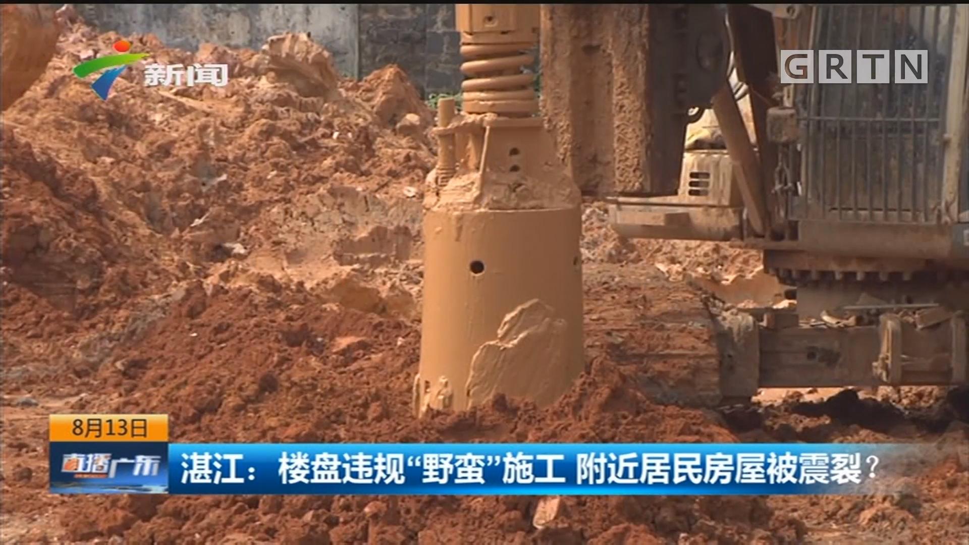 """湛江:楼盘违规""""野蛮""""施工 附近居民房屋被震裂?"""