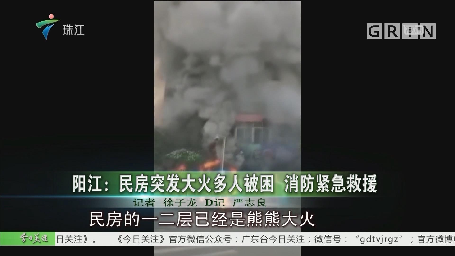 阳江:民房突发大火多人被困 消防紧急救援