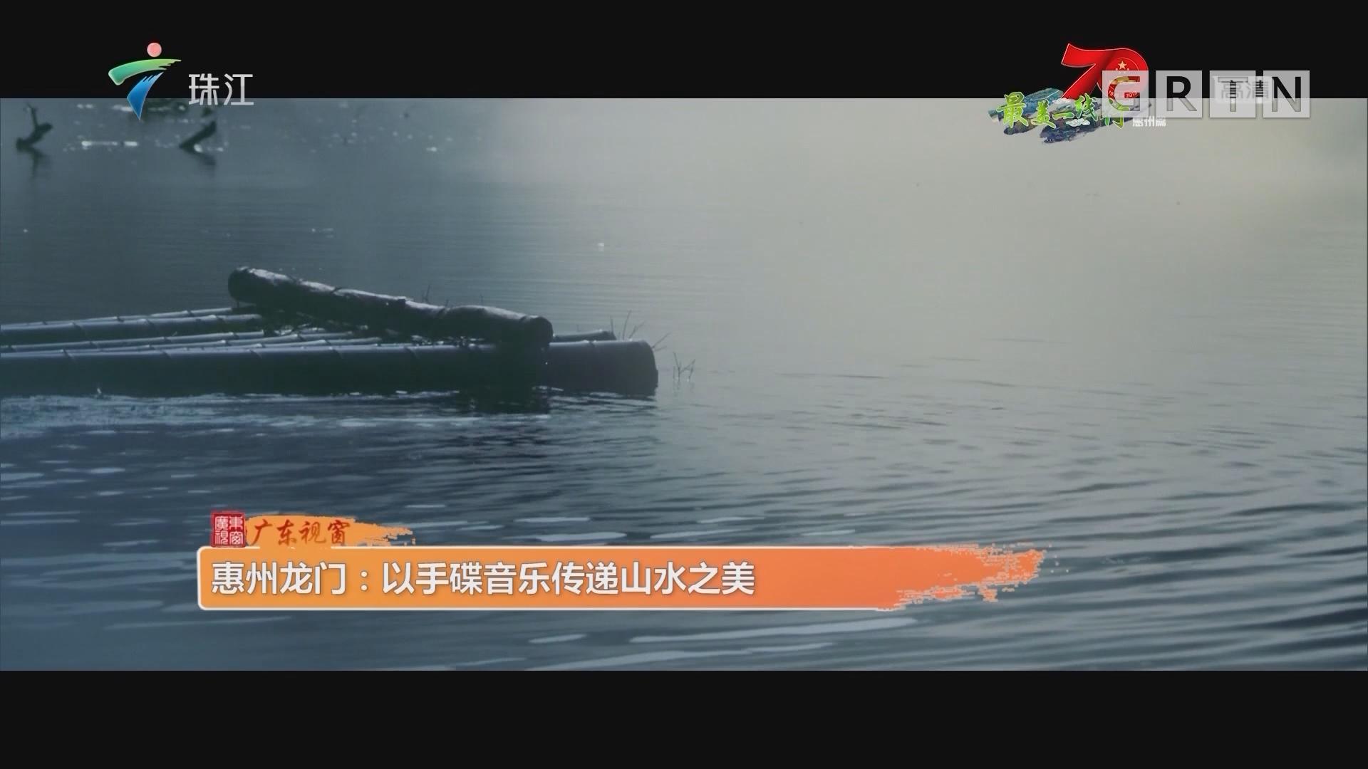 惠州龙门:以手碟音乐传递山水之美