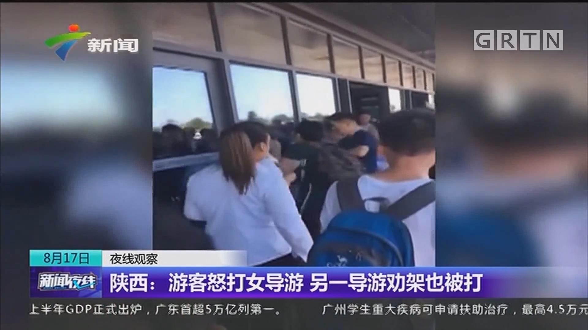 陕西:游客怒打女导游 另一导游劝架也被打