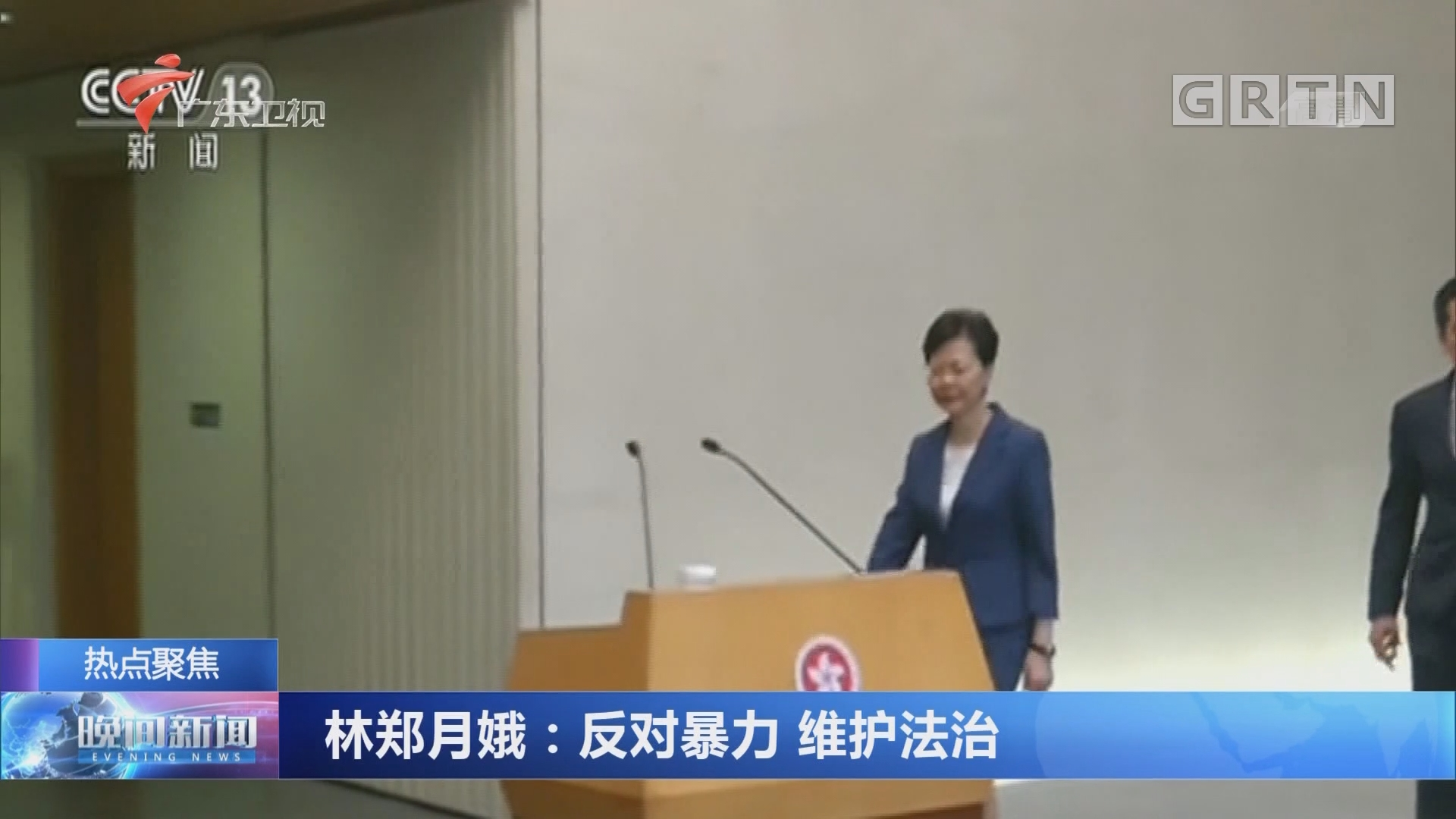 林郑月娥:反对暴力 维护法治