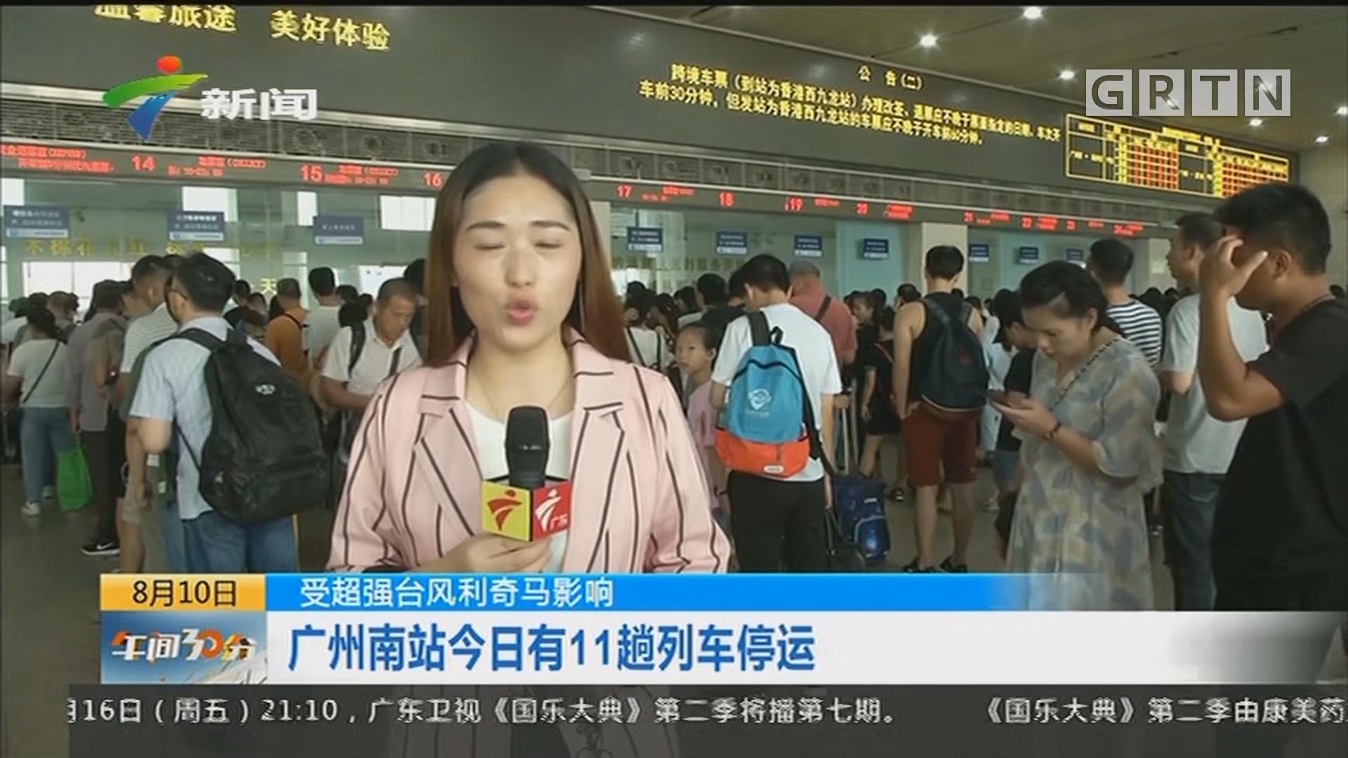 受超强台风利奇马影响:广州南站今日有11趟列车停运