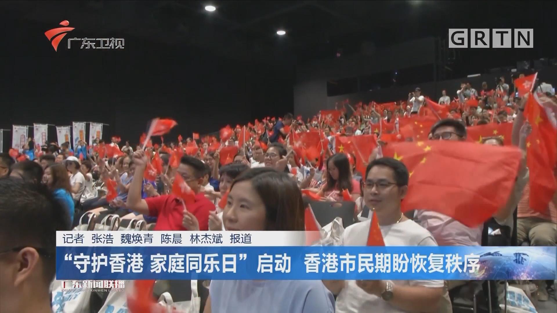 """""""守护香港 家庭同乐日""""启动 香港市民期盼恢复秩序"""