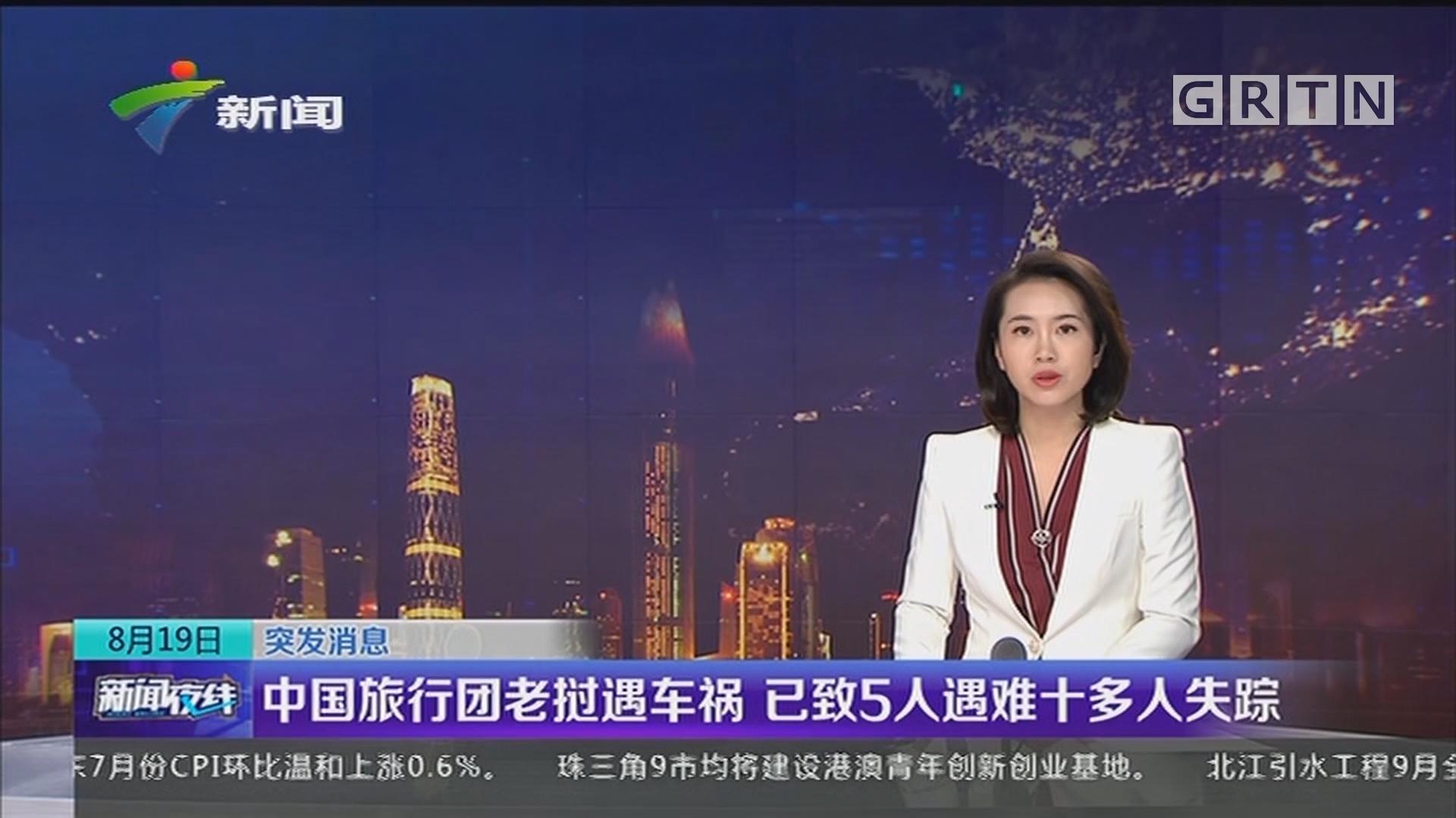 中国旅行团老挝遇车祸 已致5人遇难十多人失踪