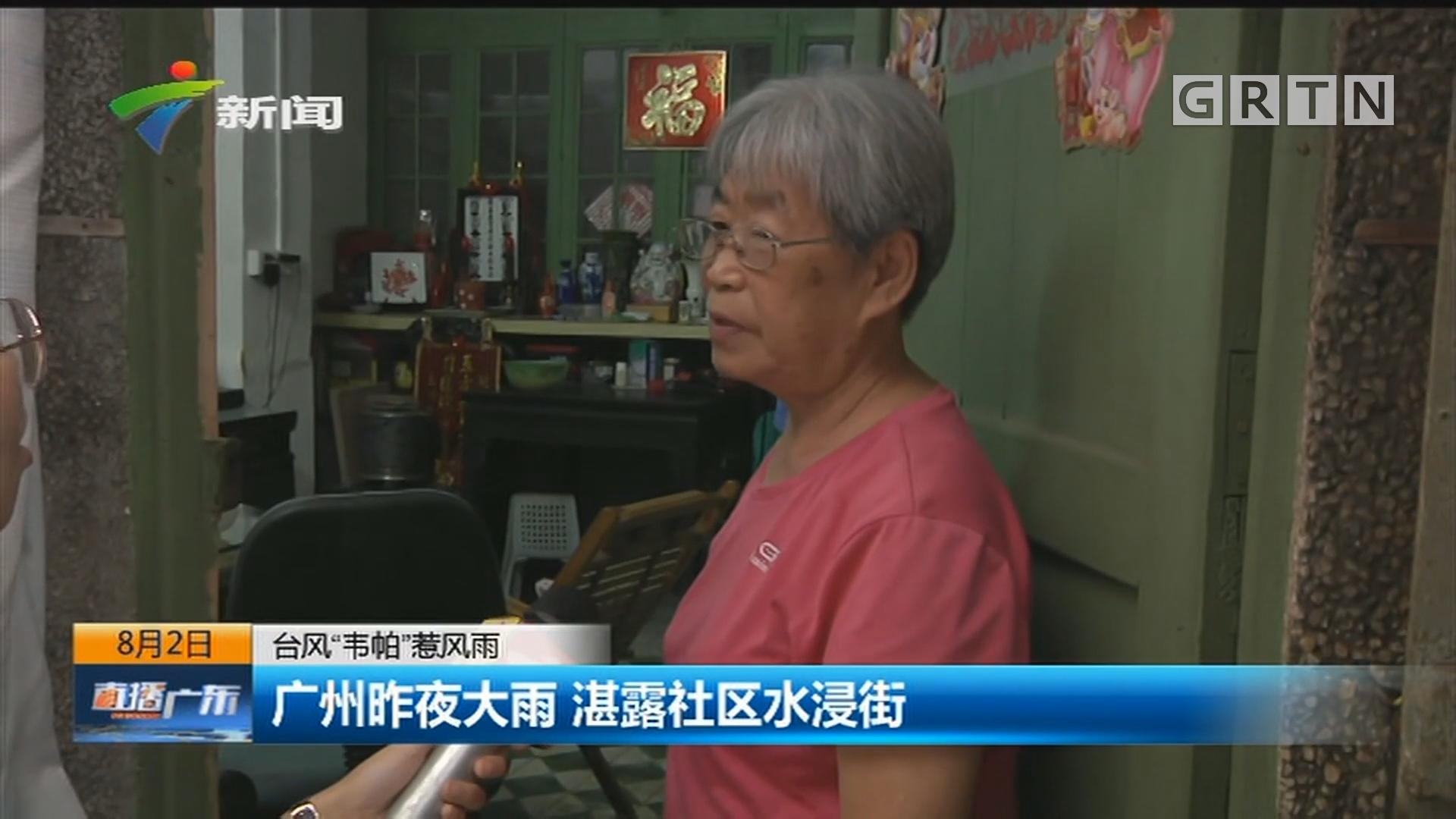 """台风""""韦帕""""惹风雨:广州昨夜大雨 湛露社区水浸街"""