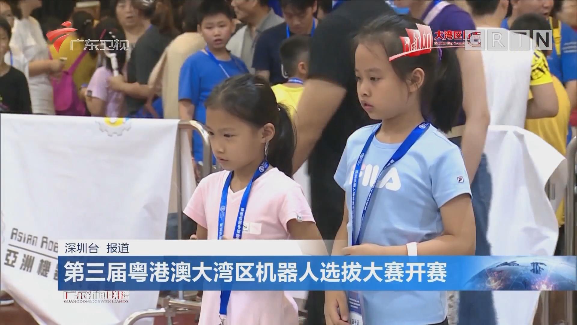 第三届粤港澳大湾区机器人选拔大赛开赛