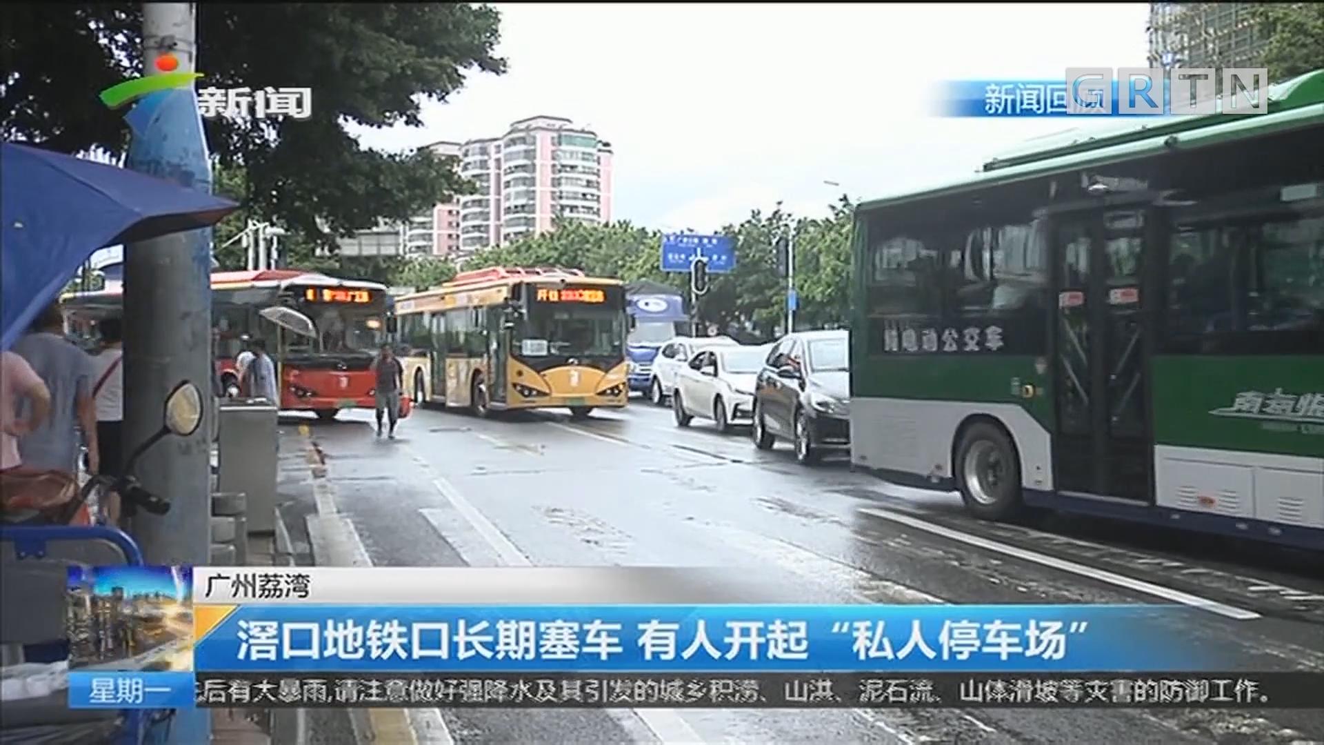"""广州荔湾:滘口地铁口长期塞车 有人开起""""私人停车场"""""""