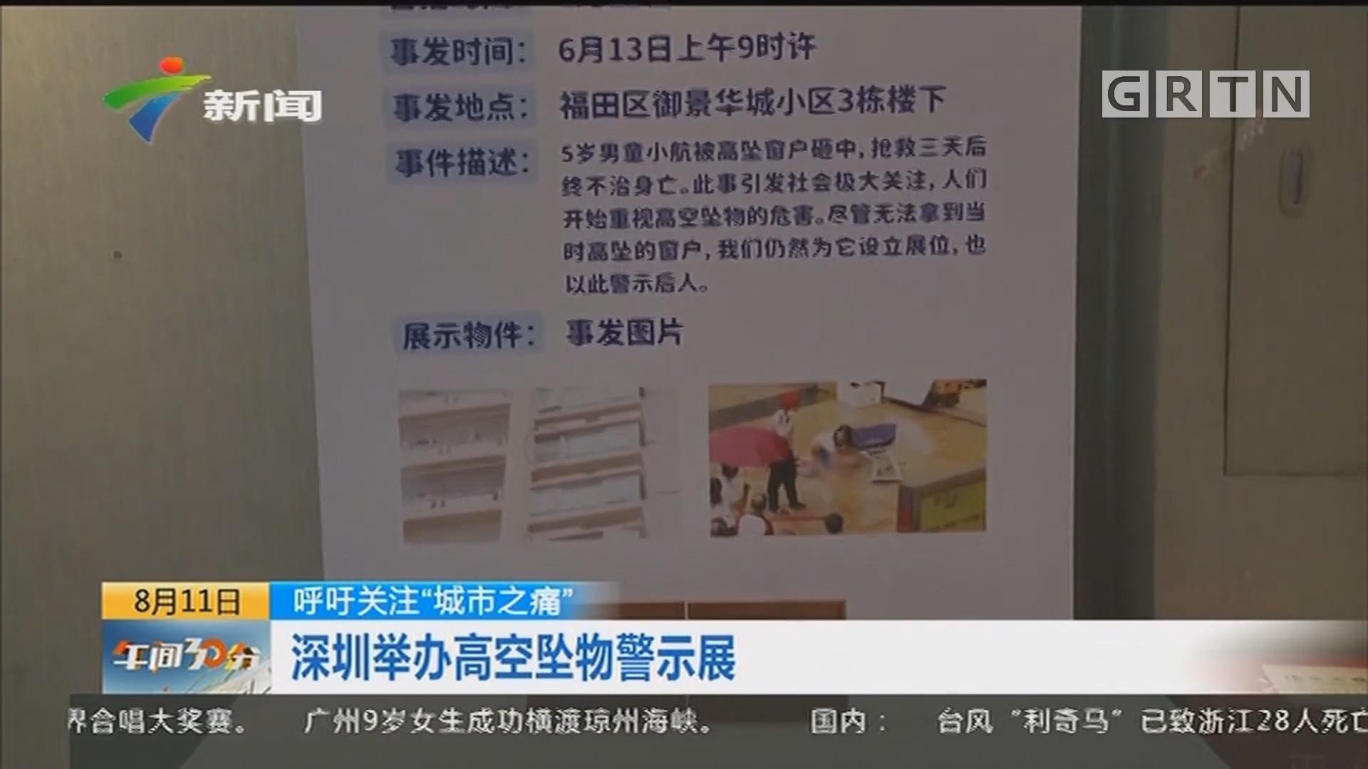 """呼吁关注""""城市之痛"""":深圳举办高空坠物警示展"""