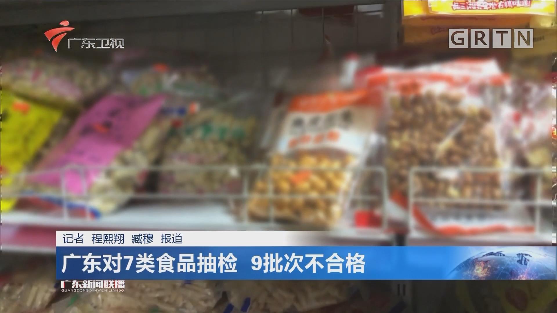 广东对7类食品抽检 9批次不合格