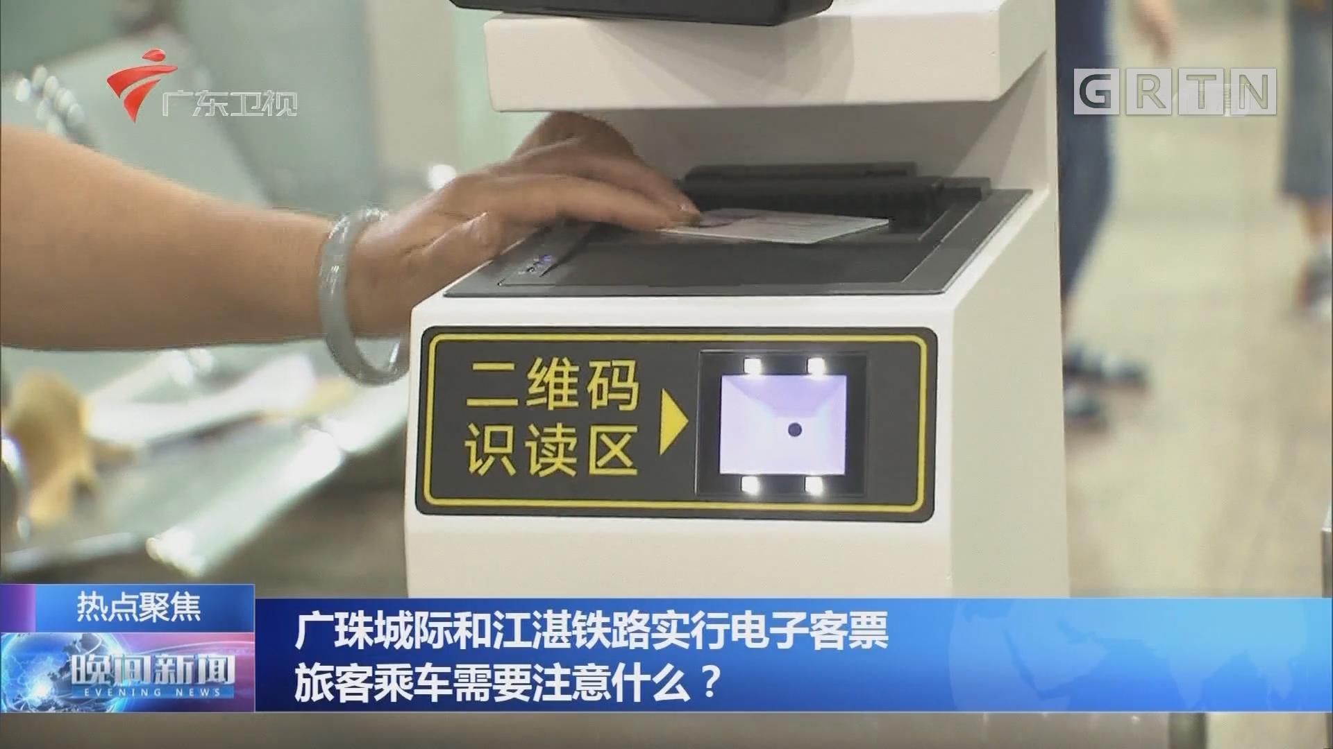广珠城际和江湛铁路实行电子客票 旅客乘车需要注意什么?