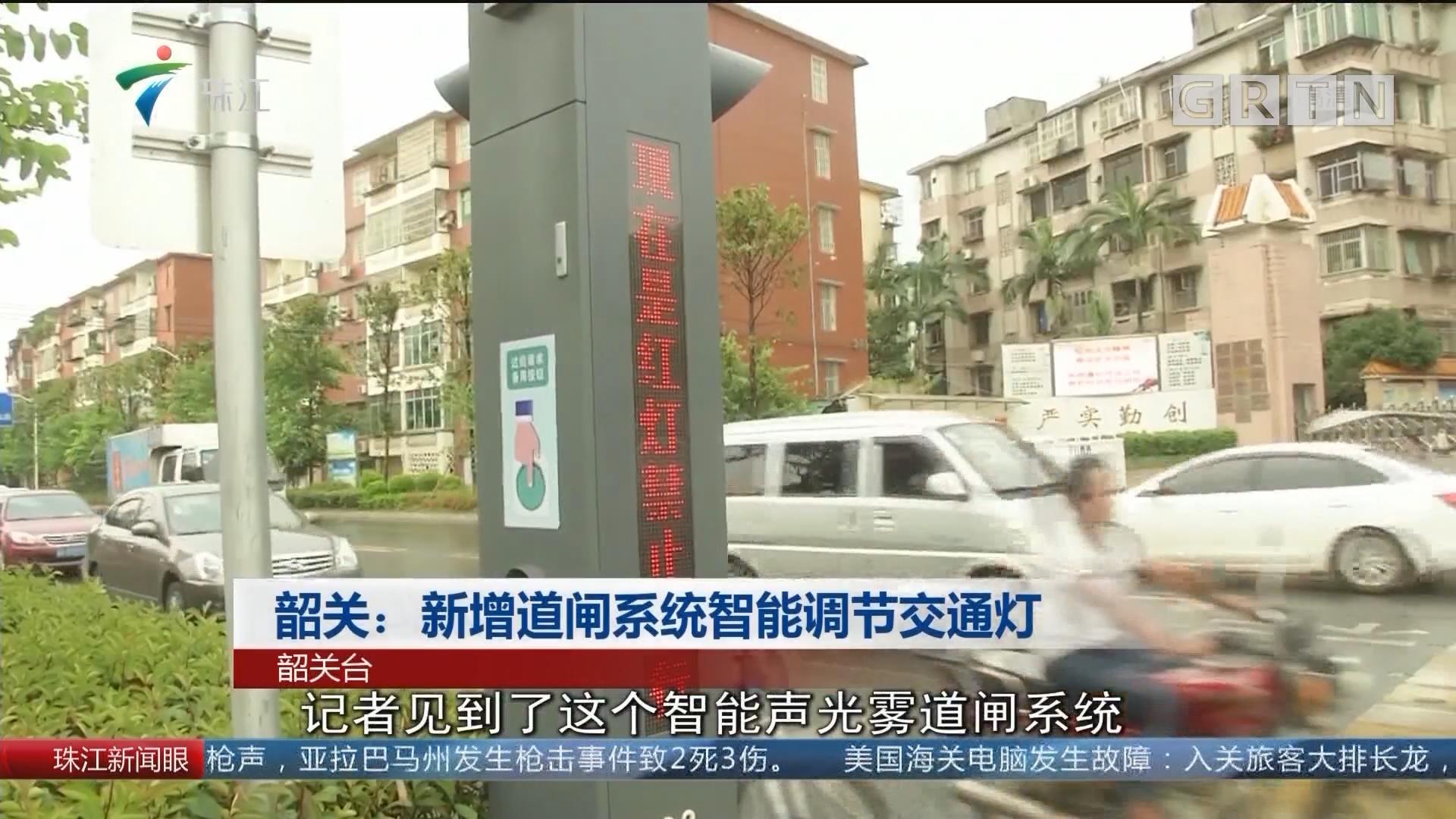 韶关:新增道闸系统智能调节交通灯