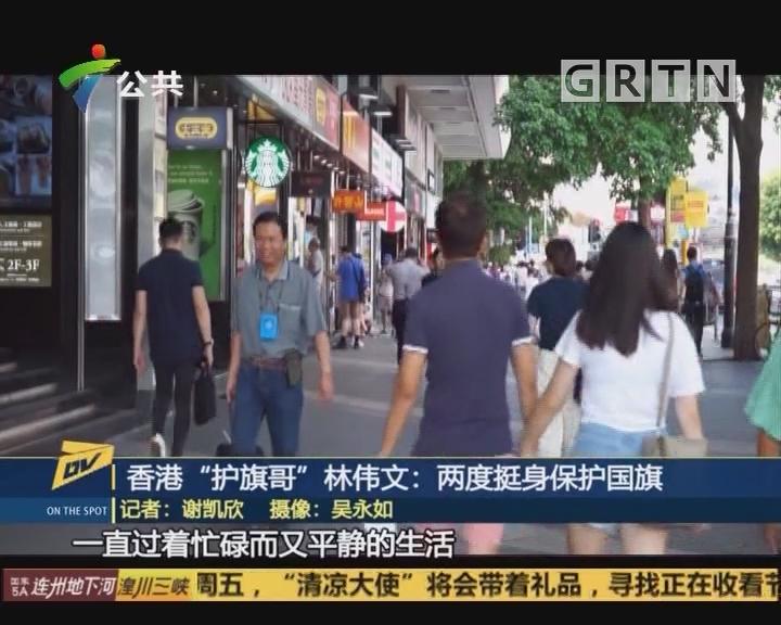 """香港""""护旗哥""""林伟文:两度挺身保护国旗"""