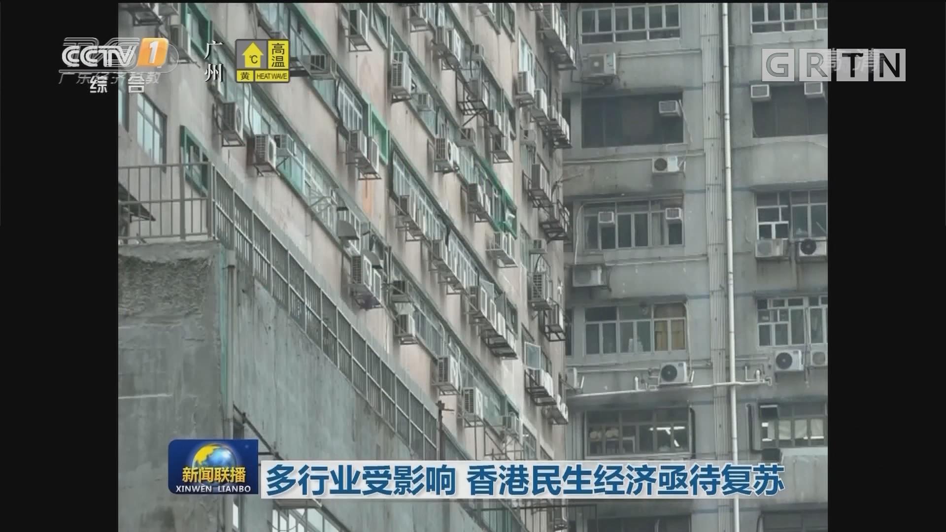 多行业受影响 香港民生经济亟待复苏