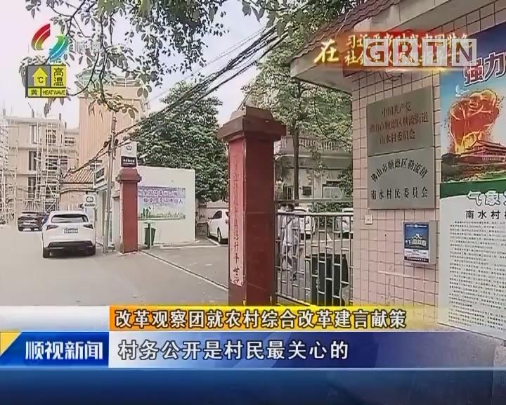 改革观察团就农村综合改革建言献策