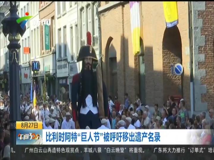 """比利时阿特""""巨人节""""被呼吁移出遗产名录"""