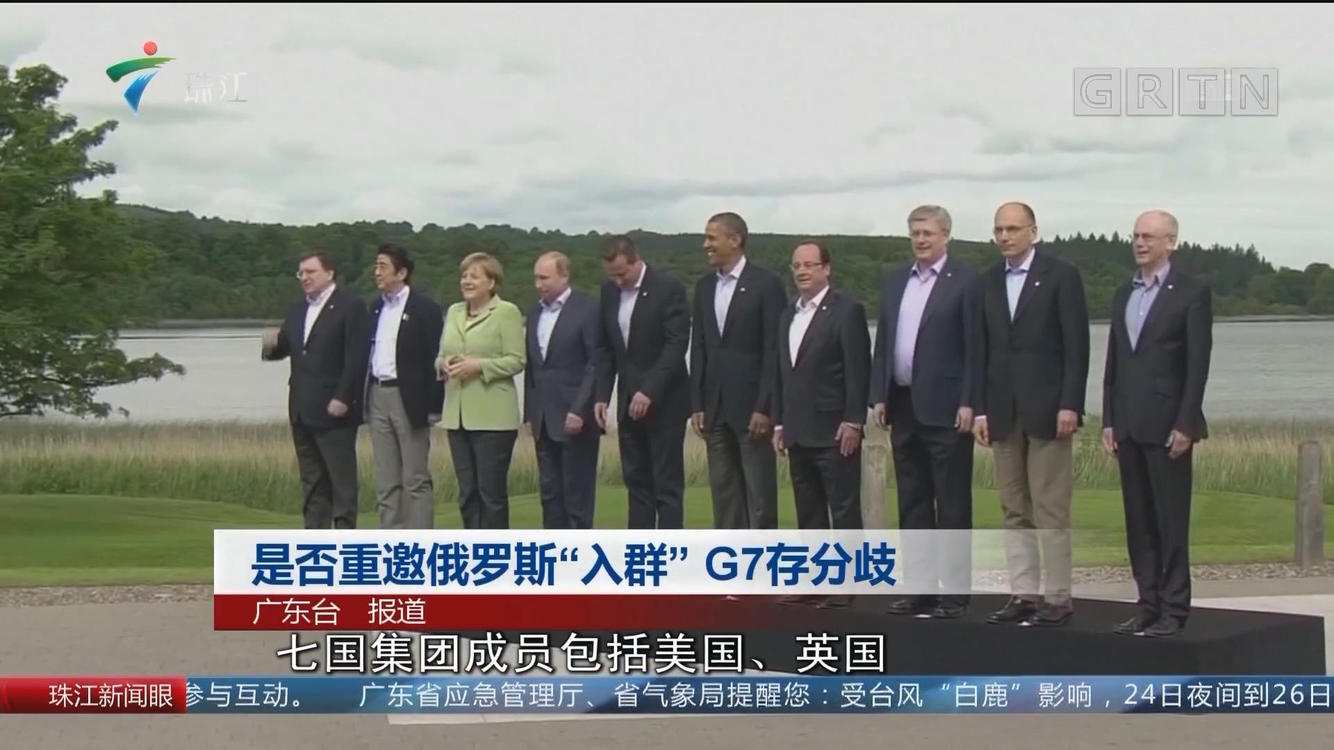 """是否重邀俄罗斯""""入群"""" G7存分歧"""