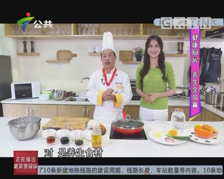 健康厨房:养生金瓜羹