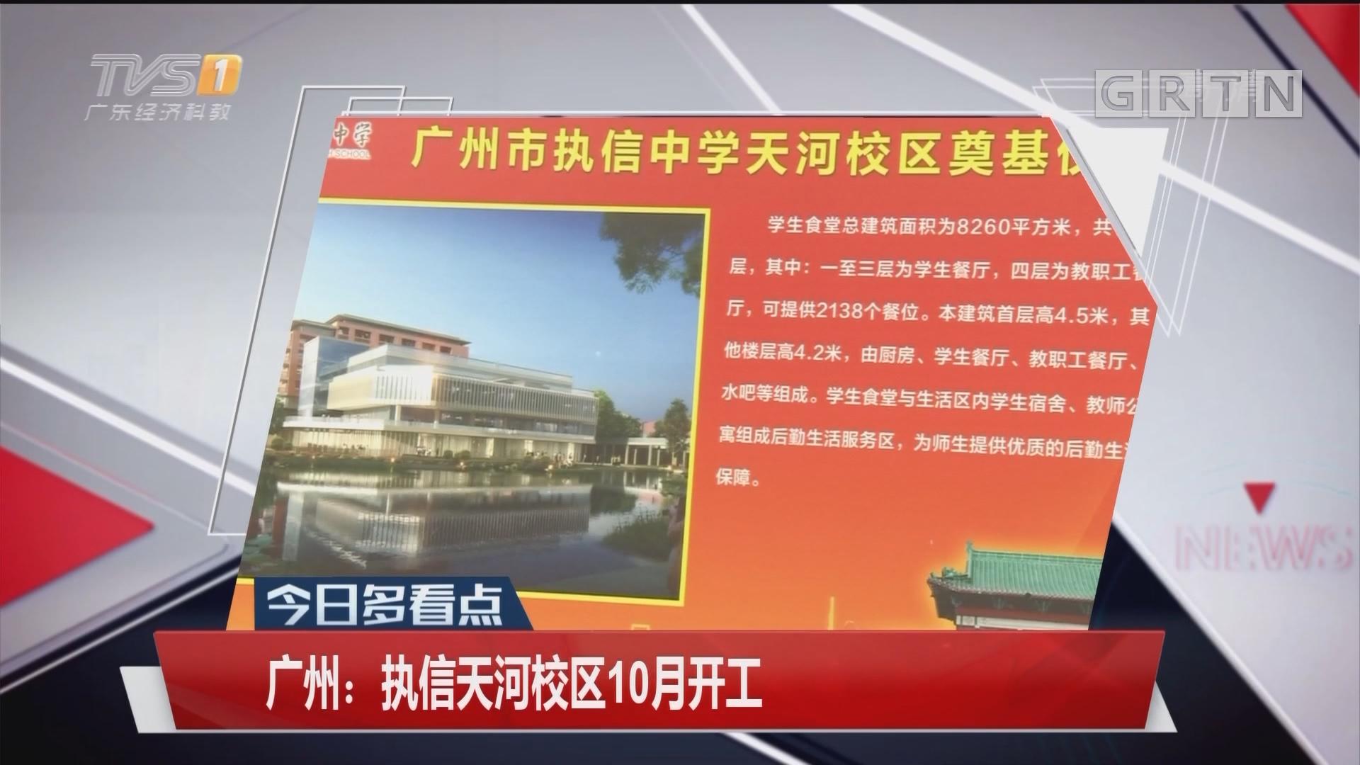 广州:执信天河校区10月开工