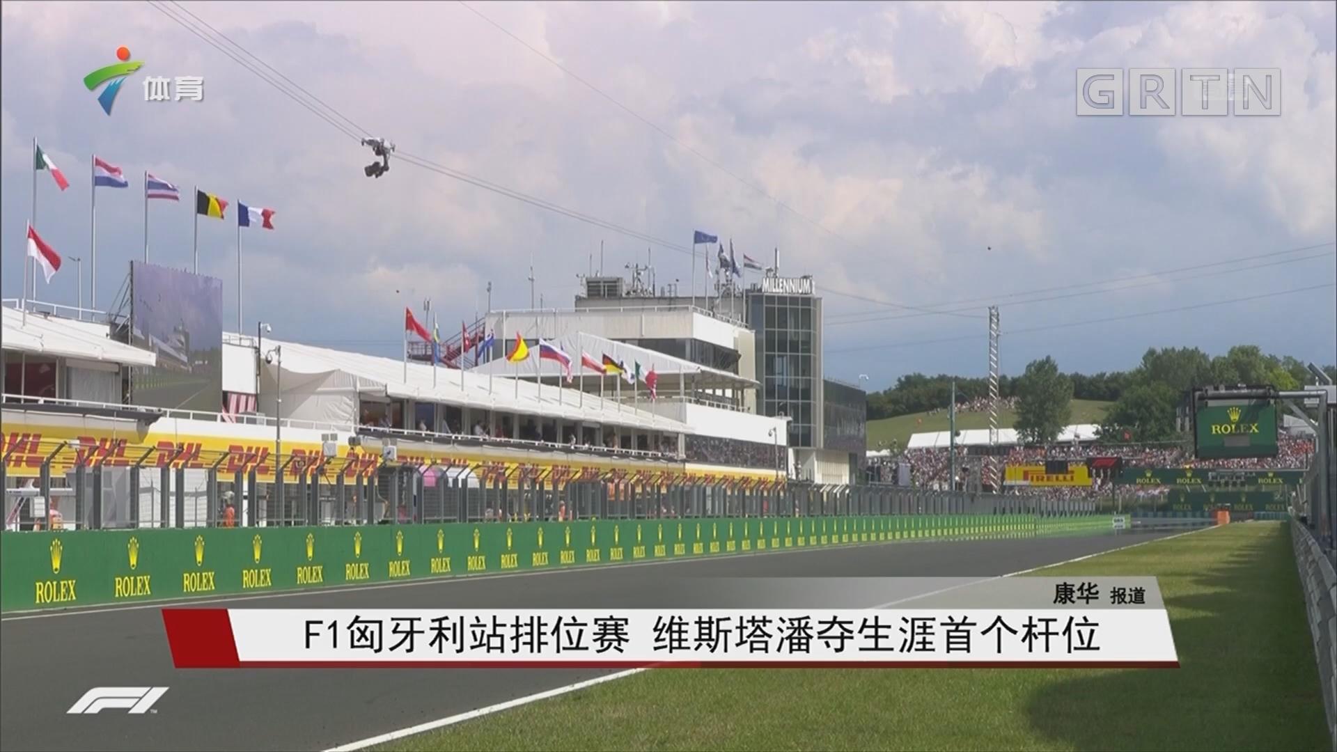 F1匈牙利站排位赛 维斯塔潘夺生涯首个杆位