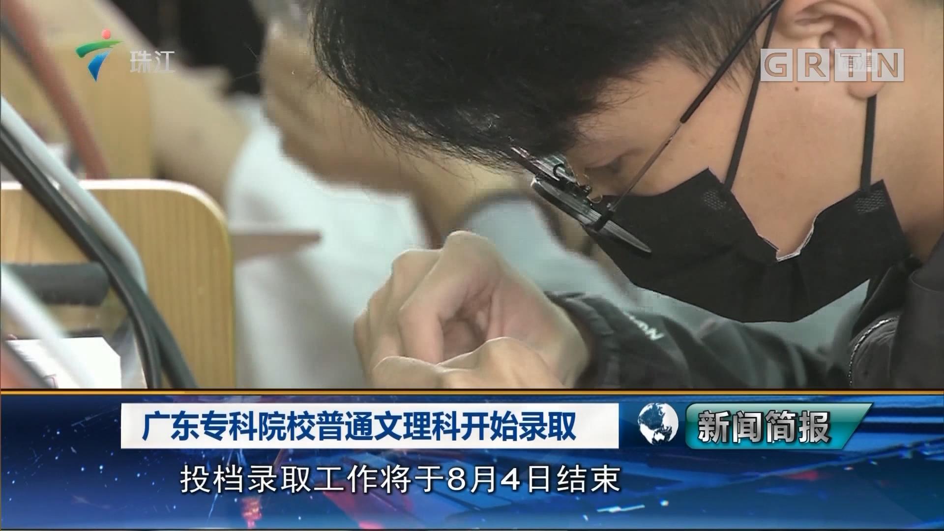 广东专科院校普通文理科开始录取