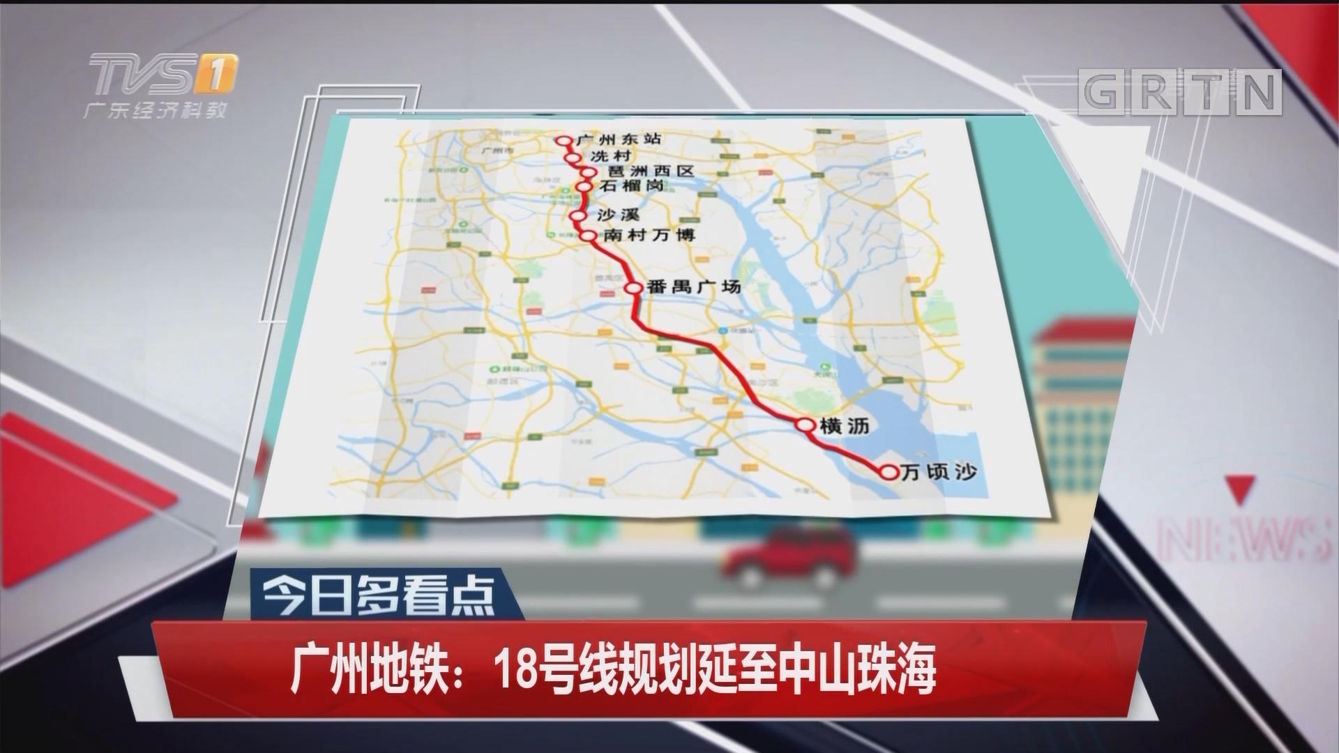 广州地铁:18号线规划延至中山珠海