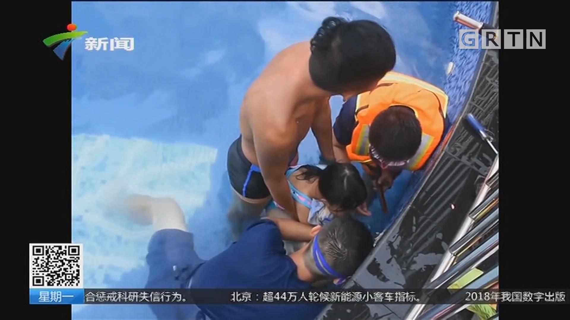 关注暑期儿童安全:阳江:泳池吸水口吸住女孩右手 消防紧急救援