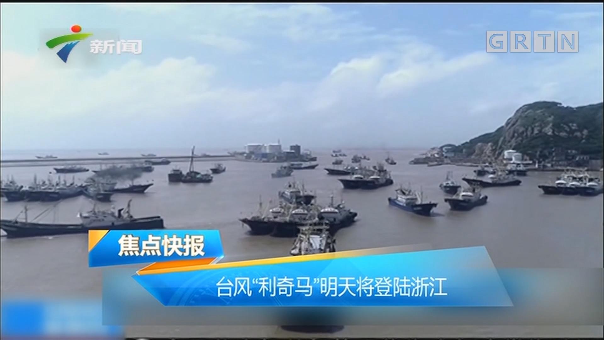 """台风""""利奇马""""明天将登陆浙江"""