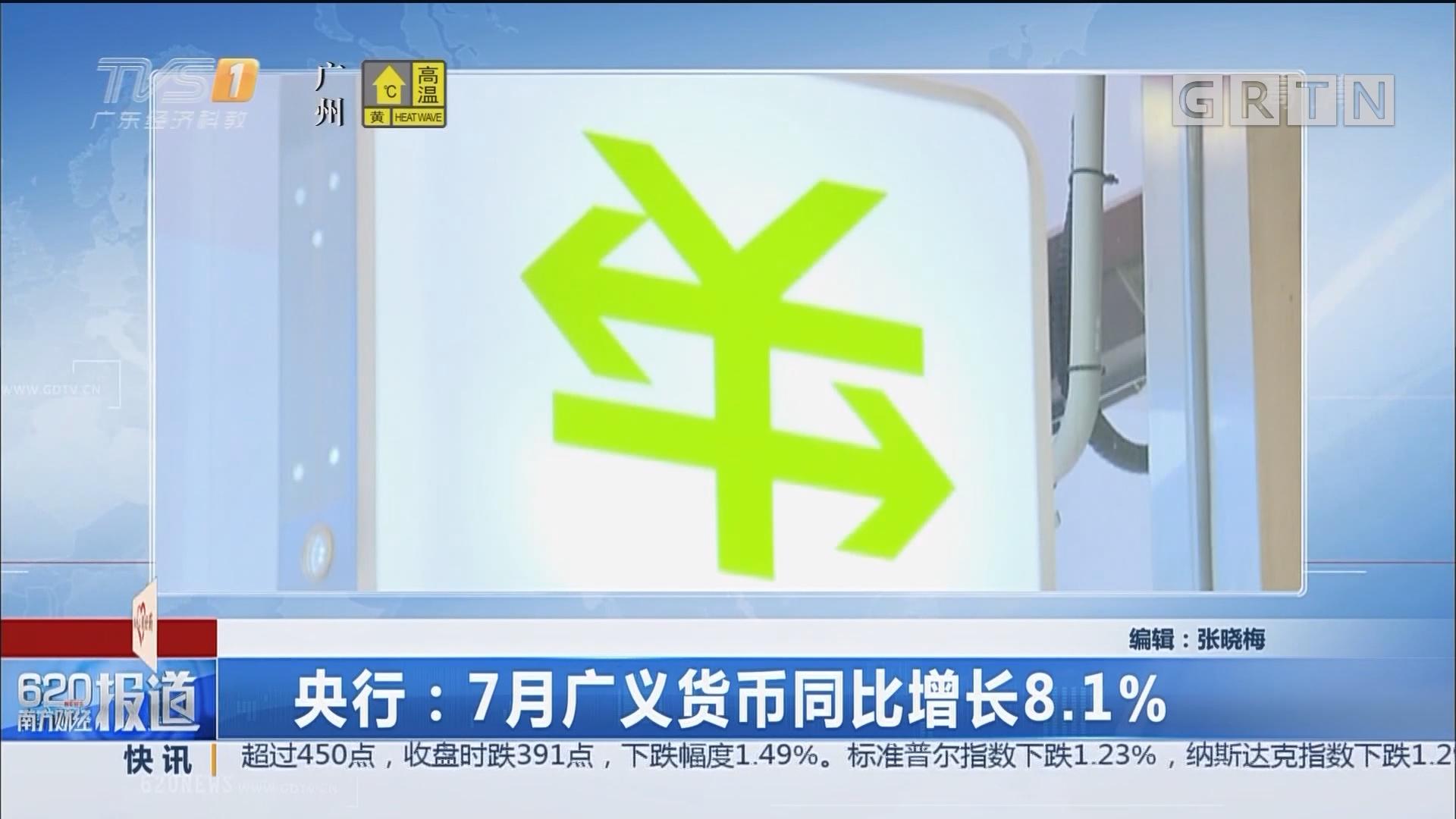 央行:7月广义货币同比增长8.1%