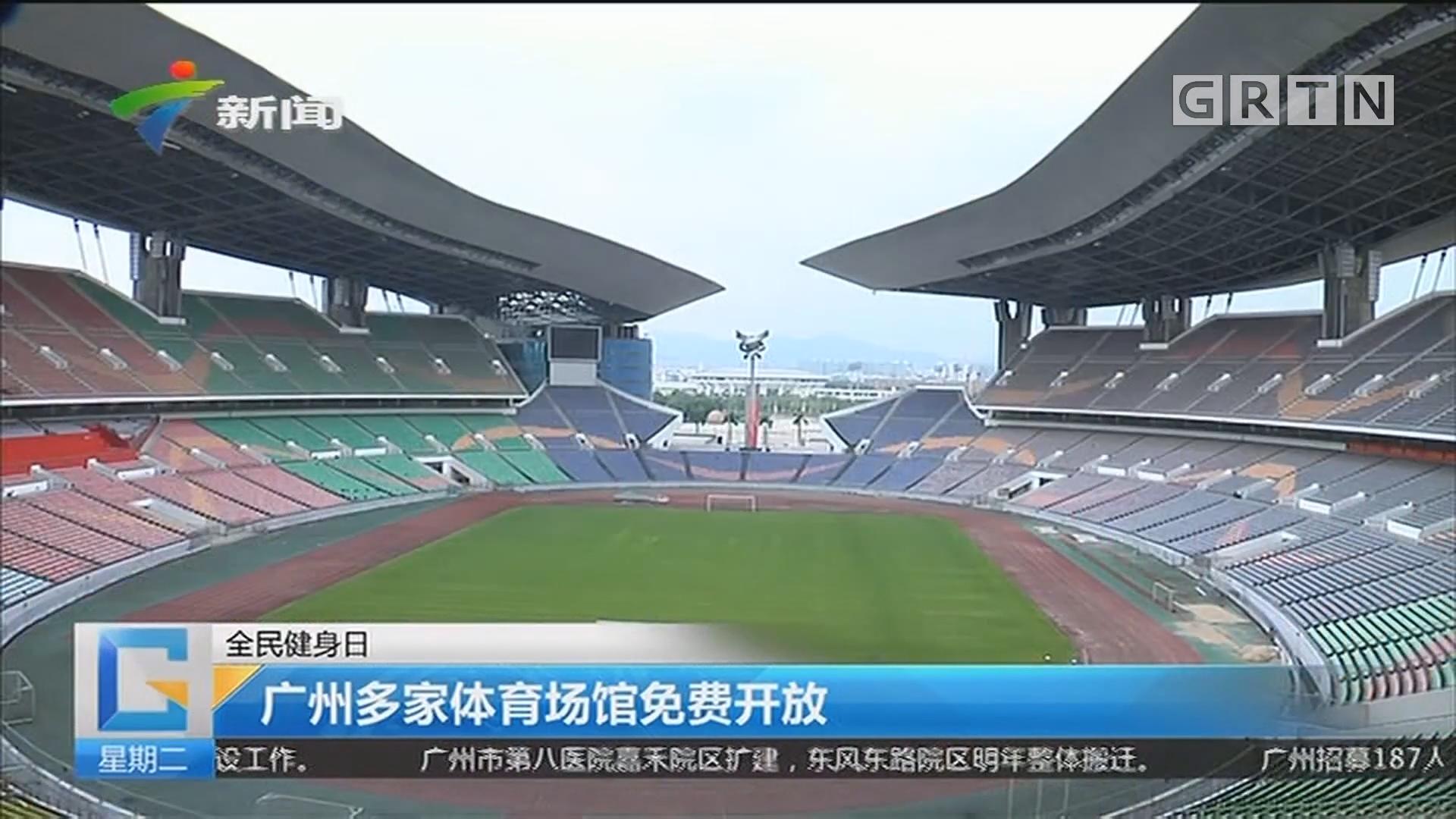 全民健身日:广州多家体育场馆免费开放