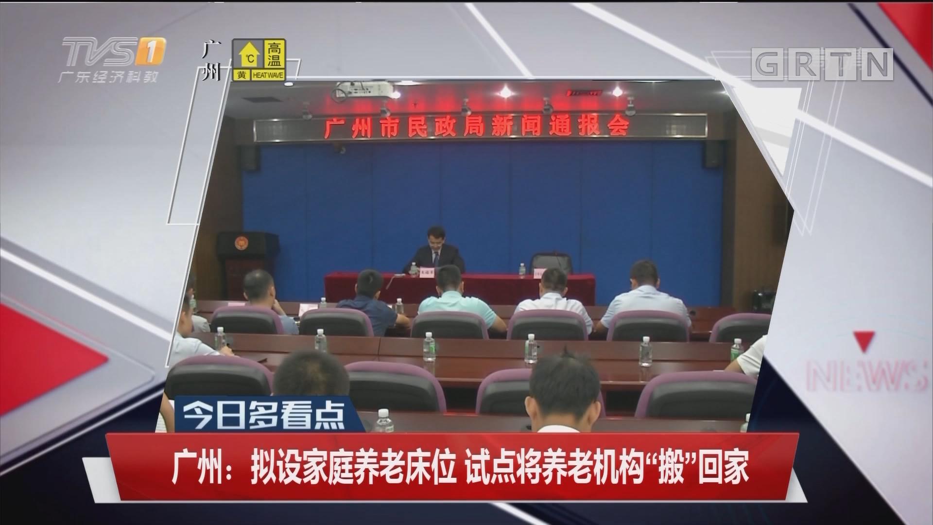 """广州:拟设家庭养老床位 试点将养老机构""""搬""""回家"""