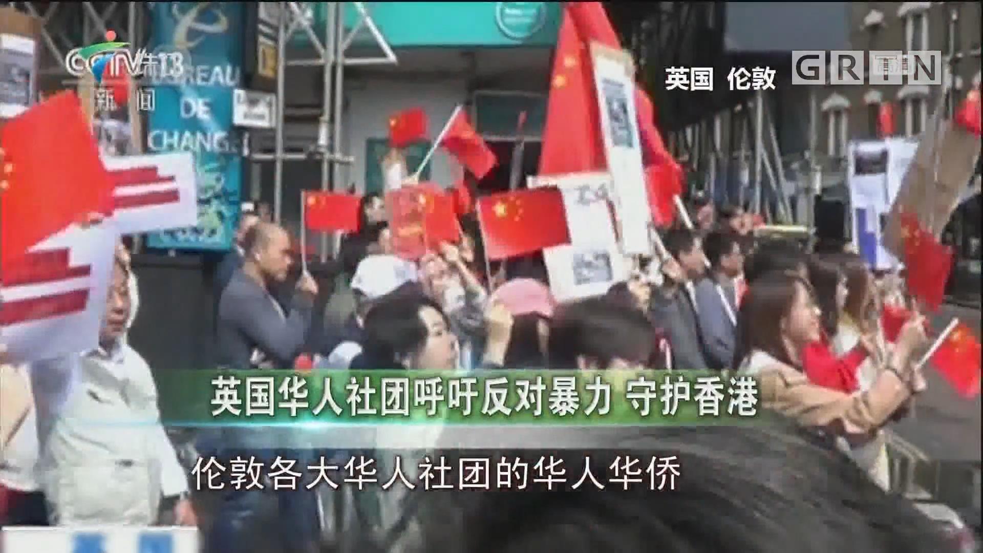 英国华人社团呼吁反对暴力 守护香港