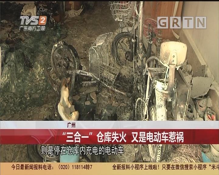 """广州:""""三合一""""仓库失火 又是电动?#31561;?#31096;"""