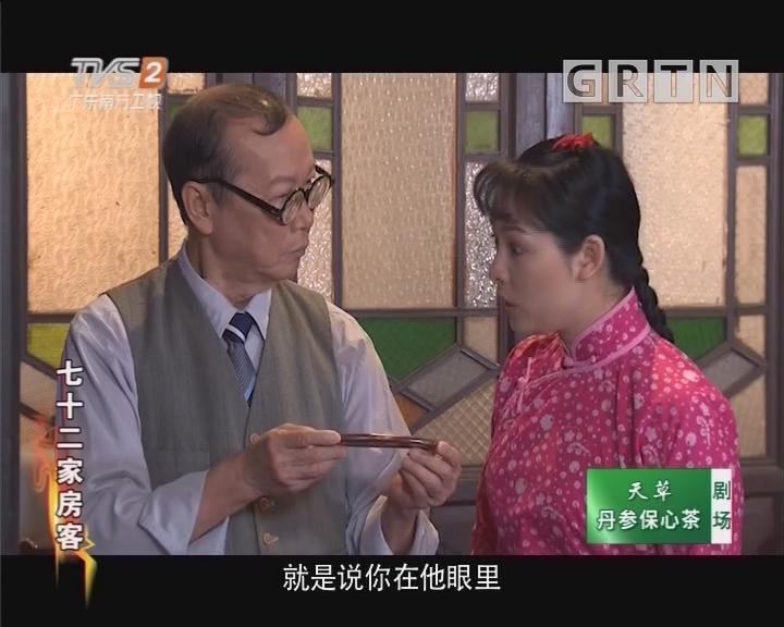 [2019-08-18]七十二家房客:娘要嫁人(上)