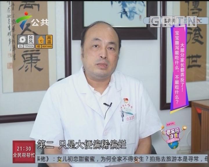 唔系小儿科:宝宝腹泻能吃什么,不能吃什么?大部分家长都弄反了!