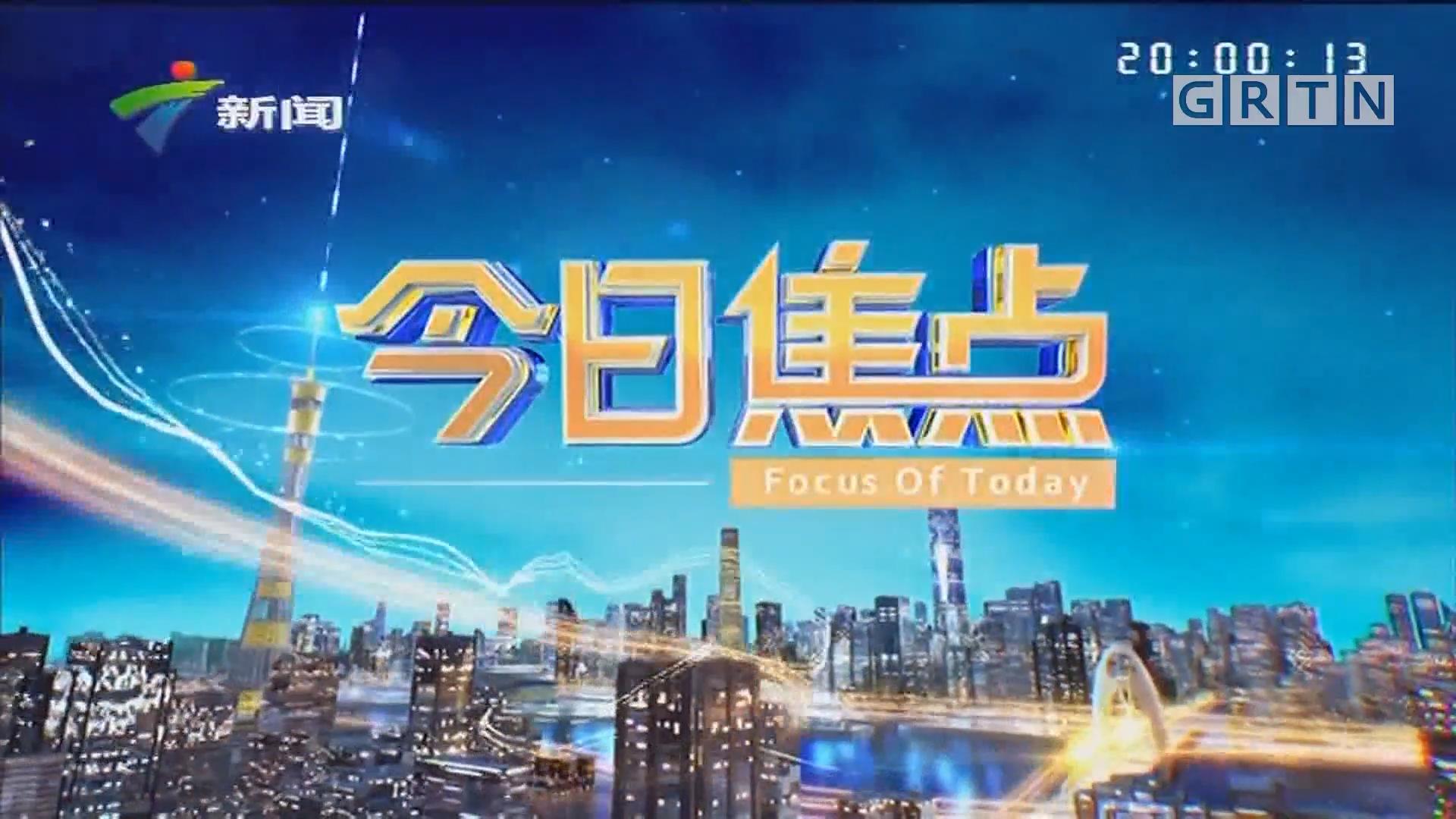 [HD][2019-08-13]今日焦点:广州:地铁人脸无感支付闸机将投入使用