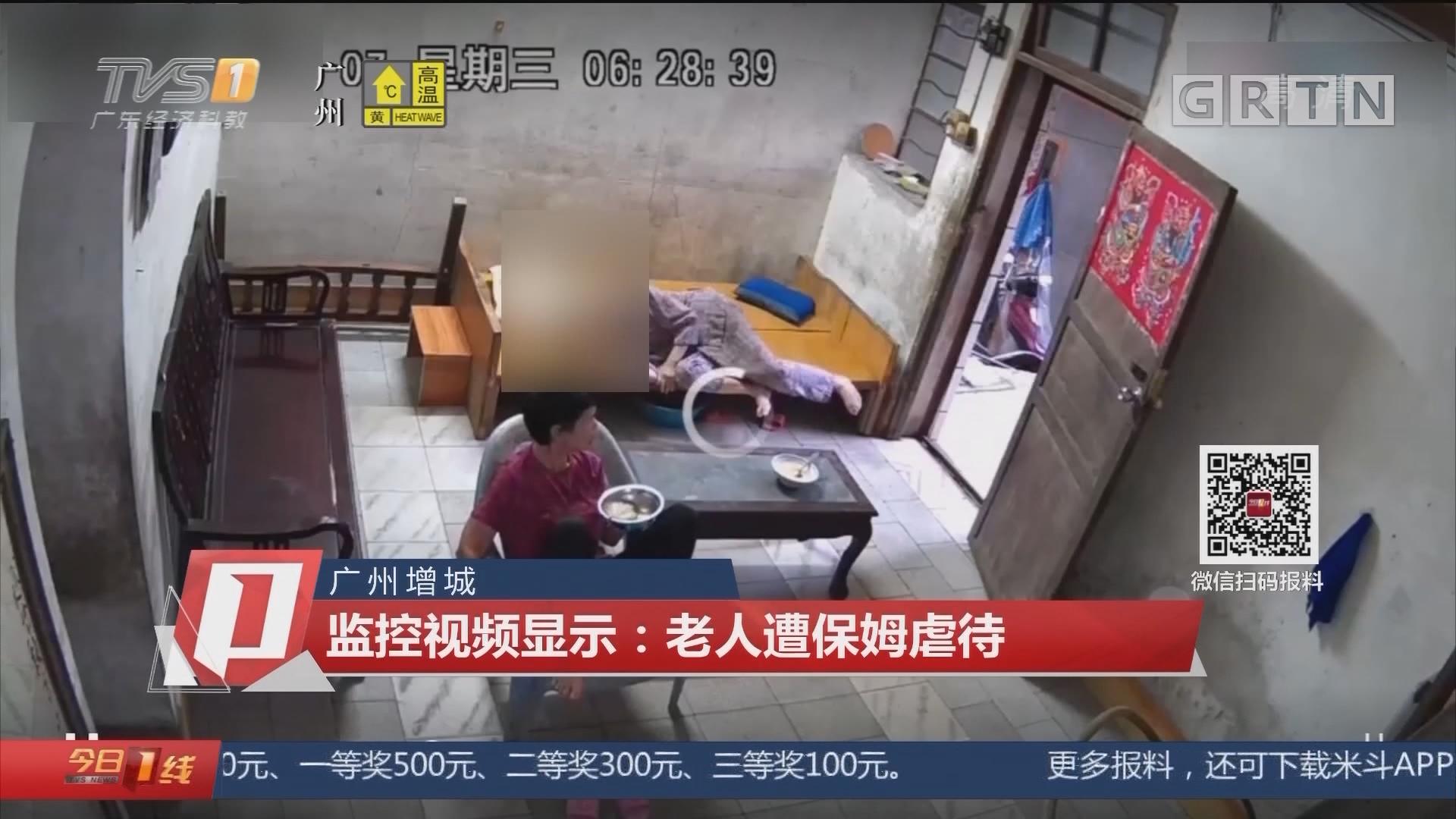 广州增城 监控视频显示:老人遭保姆虐待