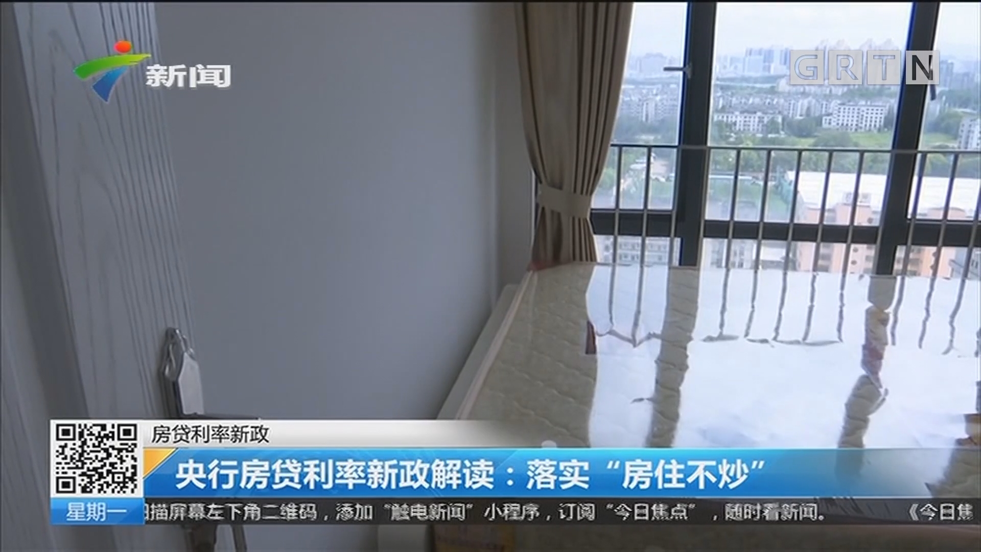 """房贷利率新政:央行房贷利率新政解读:落实""""房住不炒"""""""