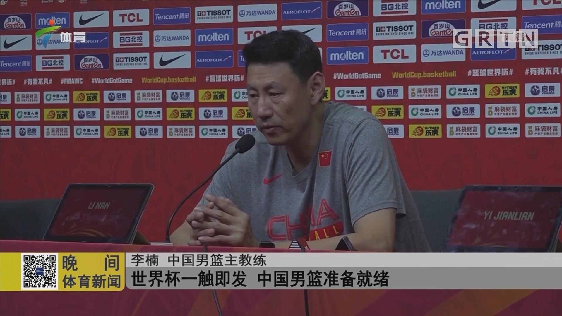 世界杯一触即发 中国男篮准备就绪