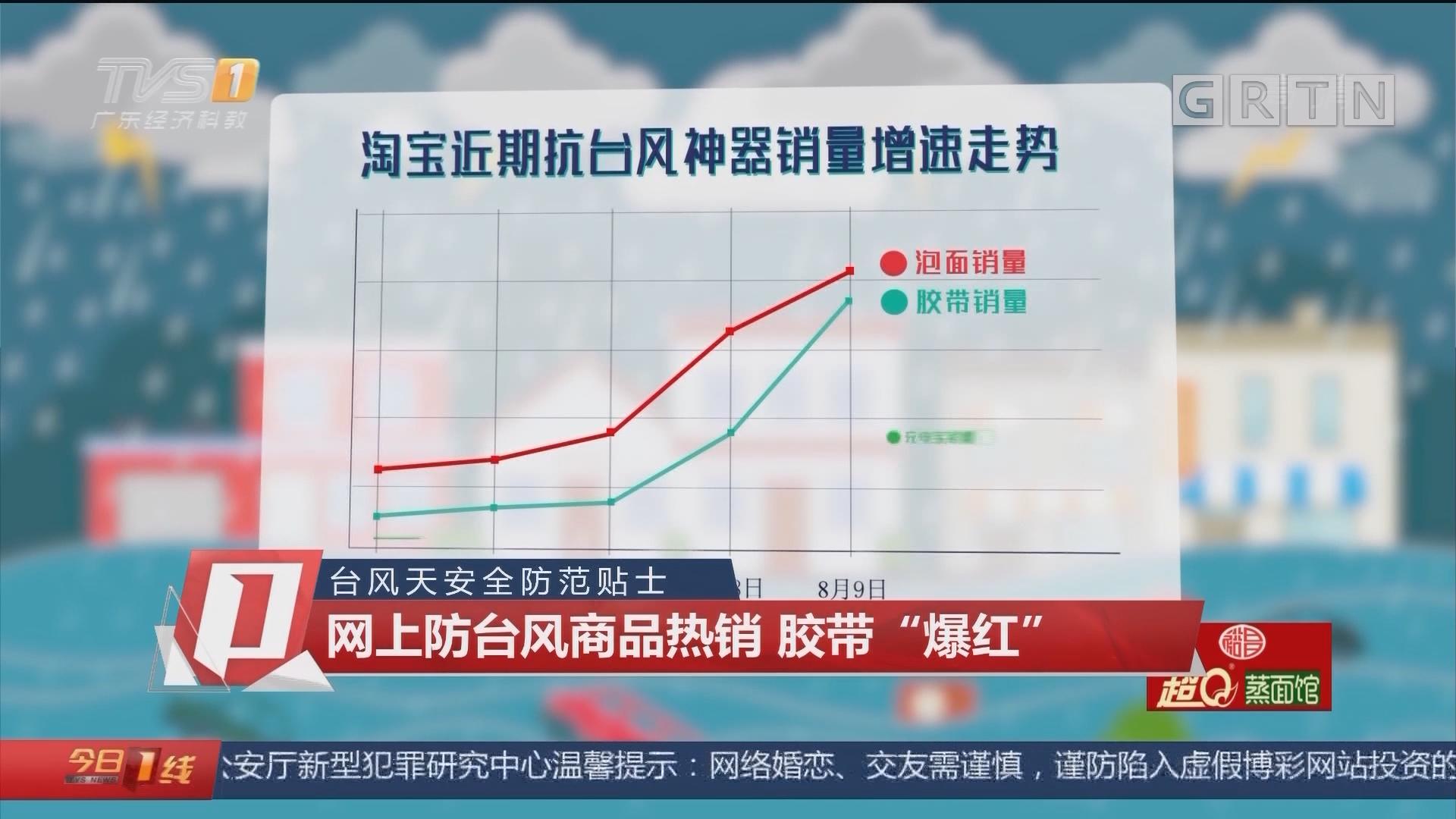 """台风天安全防范贴士:网上防台风商品热销 胶带""""爆红"""""""