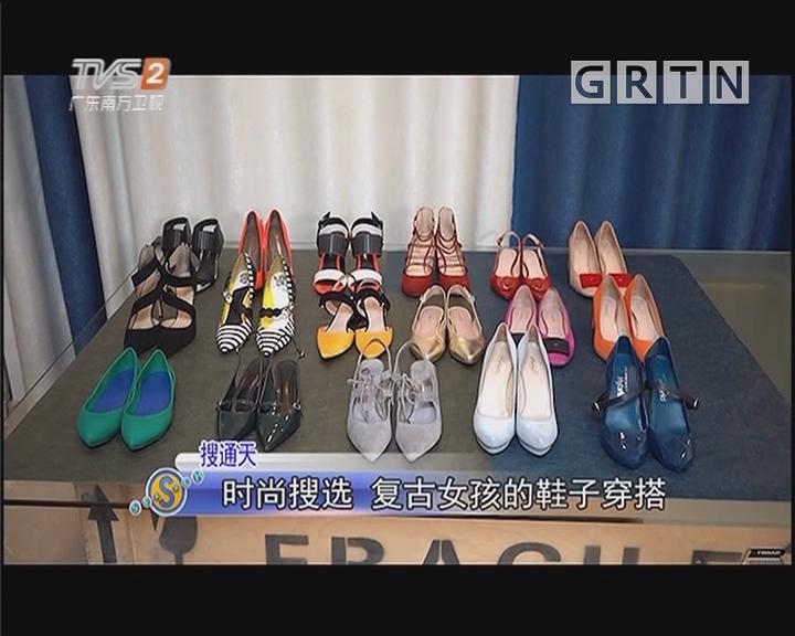時尚搜選 複古女孩的鞋子穿搭