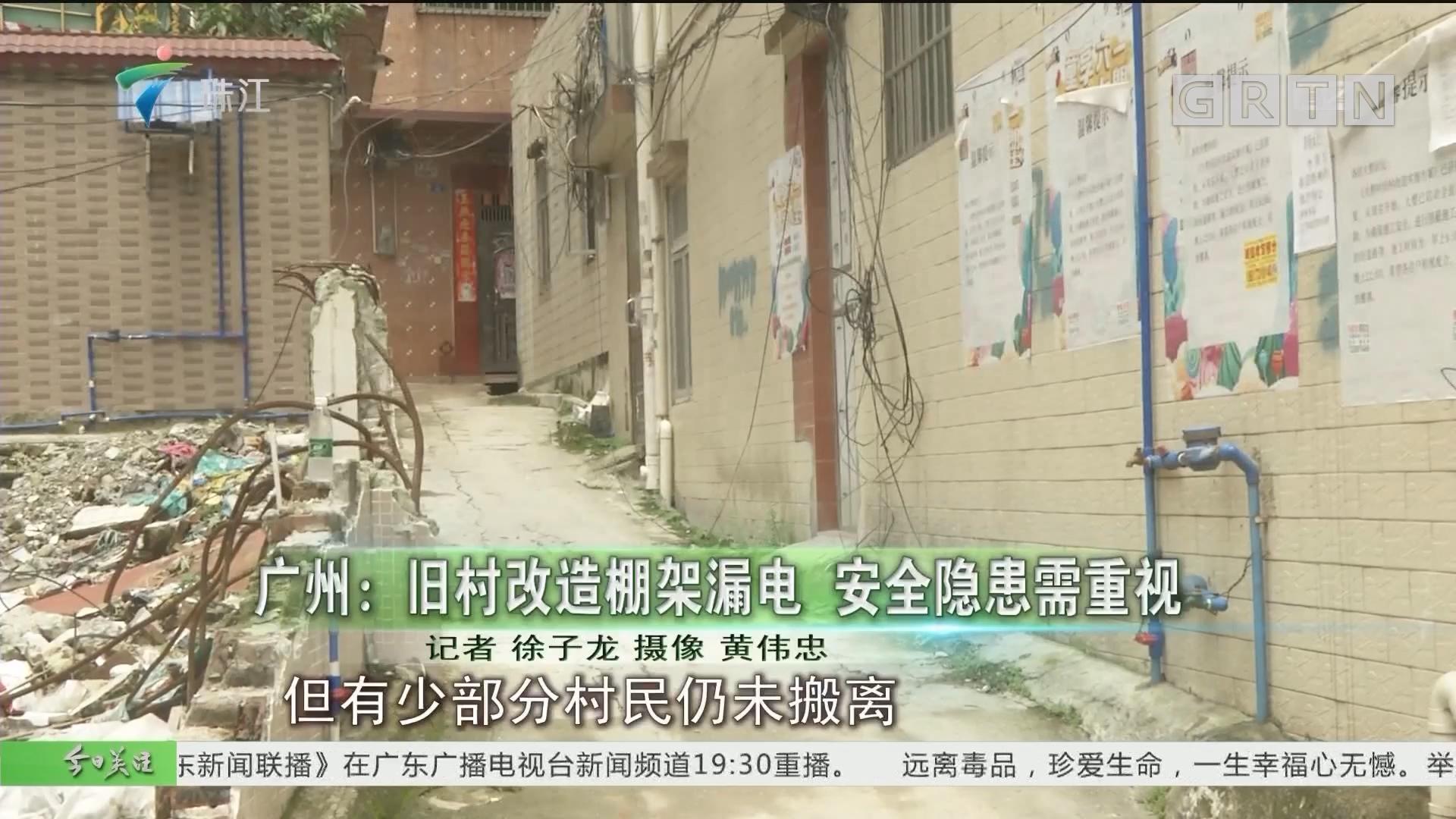 广州:旧村改造棚架漏电 安全隐患需重视