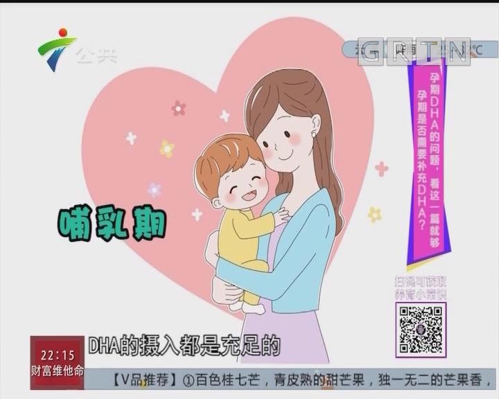 唔系小儿科:孕期是否需要补充DHA?孕期DHA的问题,看这一篇就够