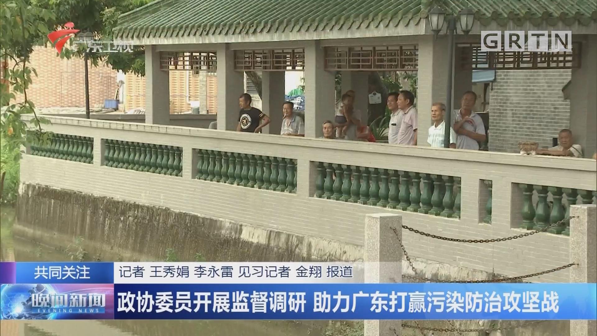 政协委员开展监督调研 助力广东打赢污染防治攻坚战